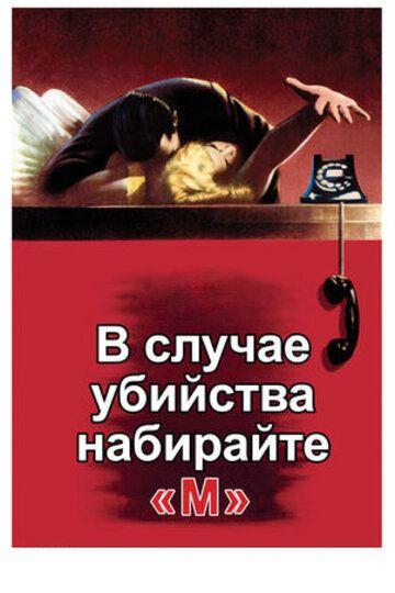 В случае убийства набирайте М 1954 смотреть онлайн бесплатно