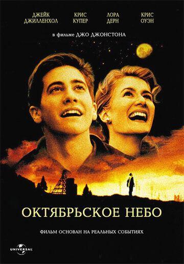 Октябрьское небо 1999 смотреть онлайн бесплатно