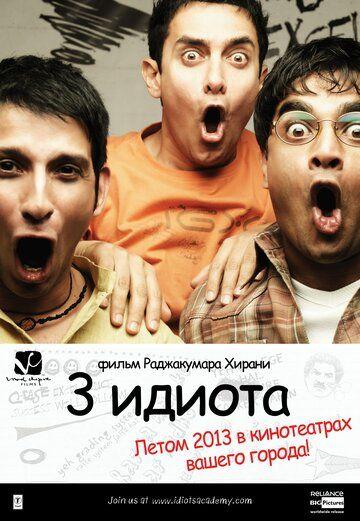 Три идиота 2009 смотреть онлайн бесплатно