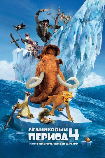 Ледниковый период 4: Континентальный дрейф 2012 смотреть онлайн бесплатно
