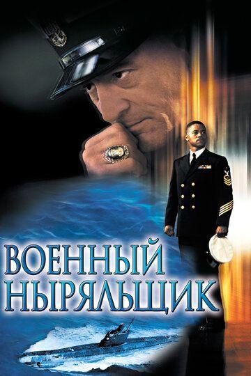 Военный ныряльщик 2000 смотреть онлайн бесплатно