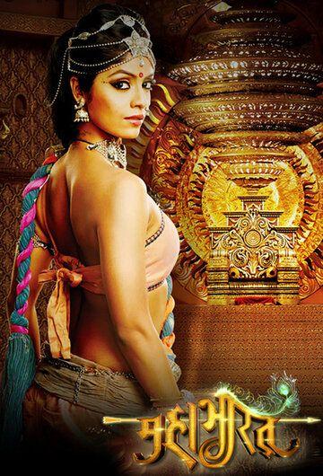 Сериал Махабхарата смотреть онлайн бесплатно все серии