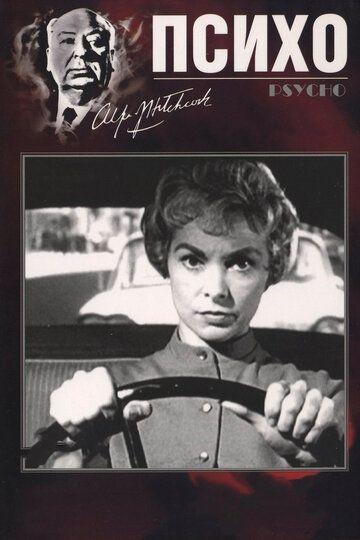 Психо 1960 смотреть онлайн бесплатно
