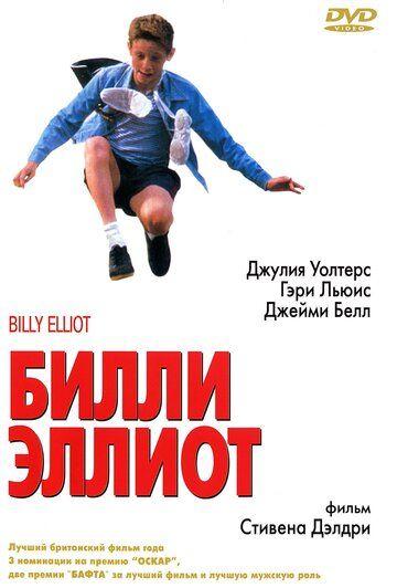 Билли Эллиот 2000 смотреть онлайн бесплатно