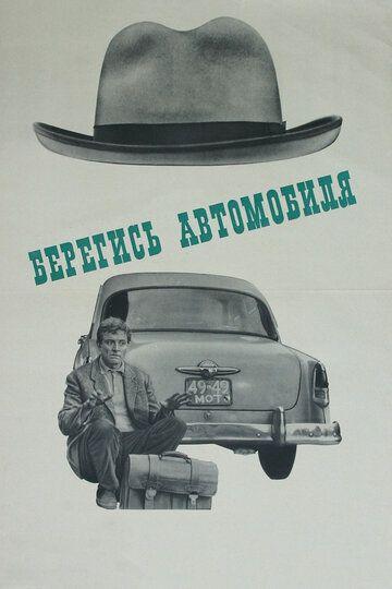 Берегись автомобиля 1966 смотреть онлайн бесплатно