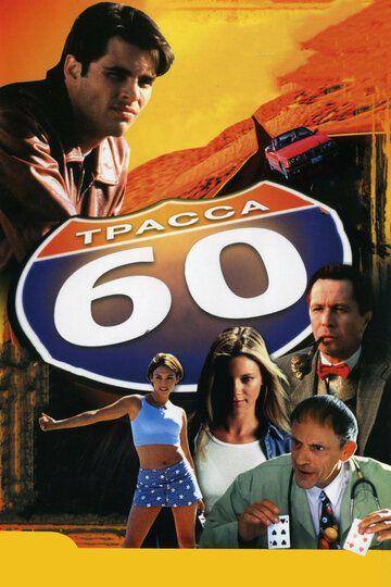 Трасса 60 2001 смотреть онлайн бесплатно
