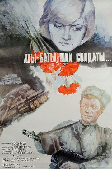 Аты-баты, шли солдаты... 1976 смотреть онлайн бесплатно