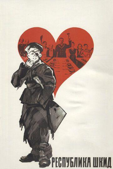 Республика ШКИД 1966 смотреть онлайн бесплатно