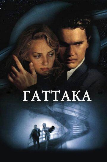 Гаттака 1997 смотреть онлайн бесплатно