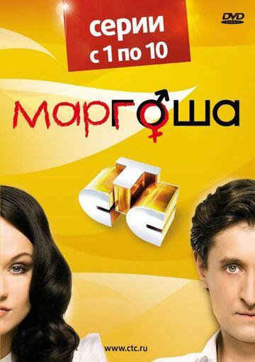 Сериал Маргоша смотреть онлайн бесплатно все серии