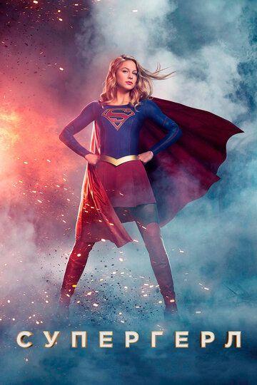 Сериал Супергерл / Супердевушка смотреть онлайн бесплатно все серии