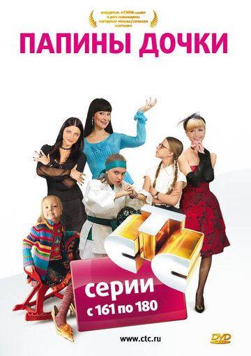 Сериал Папины дочки смотреть онлайн бесплатно все серии