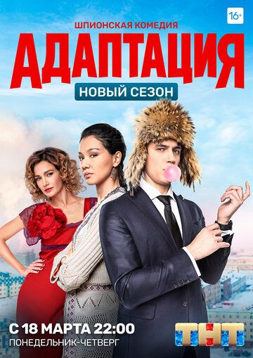 Сериал Адаптация смотреть онлайн бесплатно все серии