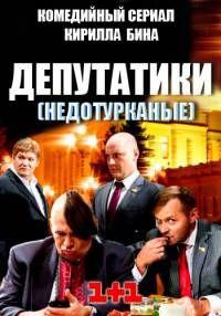 Сериал Депутатики (Недотурканые) смотреть онлайн бесплатно все серии