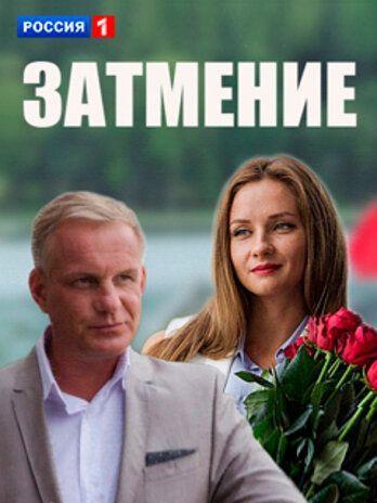 Сериал Затмение смотреть онлайн бесплатно все серии