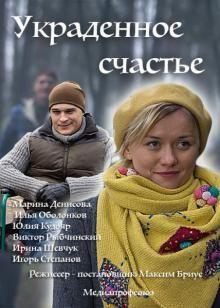 Сериал Украденное счастье смотреть онлайн бесплатно все серии