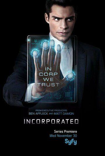 Сериал Корпорация смотреть онлайн бесплатно все серии