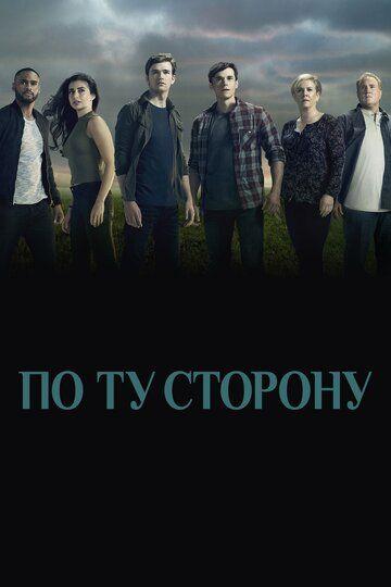 Сериал По ту сторону смотреть онлайн бесплатно все серии