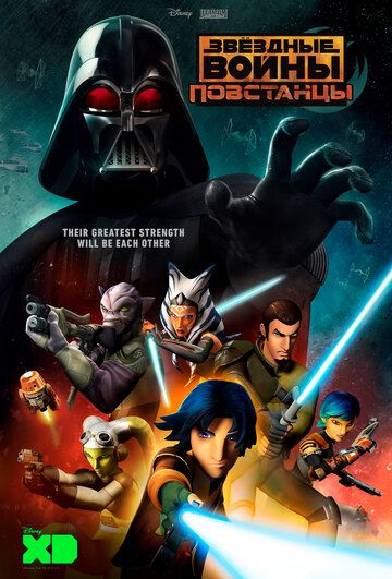Звездные войны: Повстанцы 2014 смотреть онлайн бесплатно