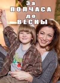 Сериал За полчаса до весны смотреть онлайн бесплатно все серии