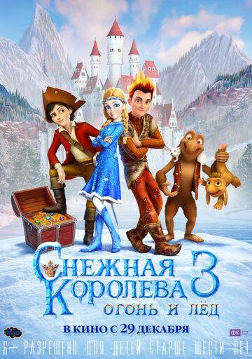 Снежная королева 3. Огонь и лед 2016 смотреть онлайн бесплатно