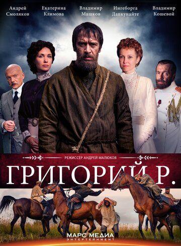 Сериал Григорий Р. смотреть онлайн бесплатно все серии