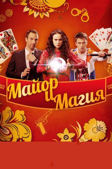 Сериал Майор и магия смотреть онлайн бесплатно все серии