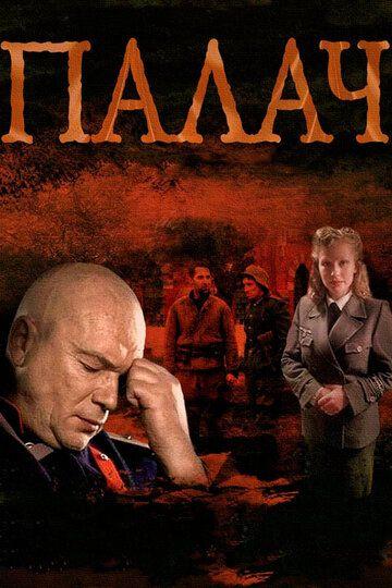 Сериал Палач смотреть онлайн бесплатно все серии