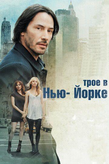 Трое в Нью-Йорке 2011 смотреть онлайн бесплатно