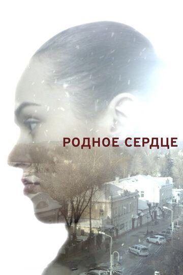 Сериал Родное сердце смотреть онлайн бесплатно все серии