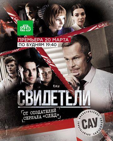 Сериал Свидетели смотреть онлайн бесплатно все серии