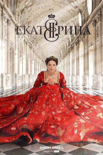 Сериал Екатерина смотреть онлайн бесплатно все серии