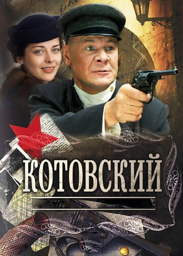 Сериал Котовский смотреть онлайн бесплатно все серии