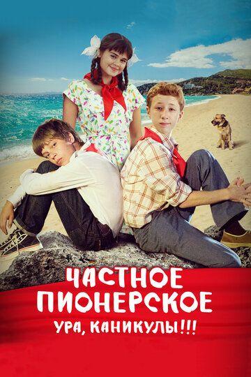 Частное пионерское. Ура, каникулы!!! 2015 смотреть онлайн бесплатно