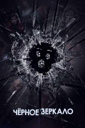 Сериал Черное зеркало смотреть онлайн бесплатно все серии