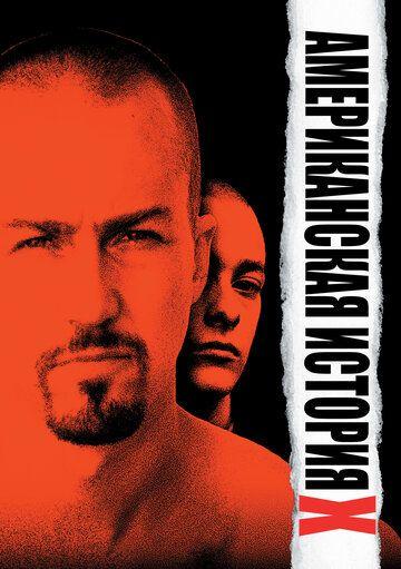 Американская история Х 1998 смотреть онлайн бесплатно