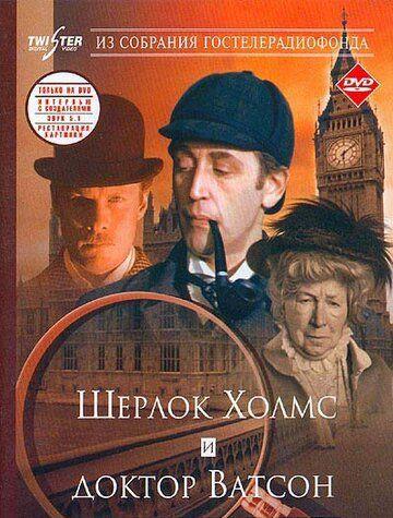 Шерлок Холмс и доктор Ватсон: Знакомство 1979 смотреть онлайн бесплатно