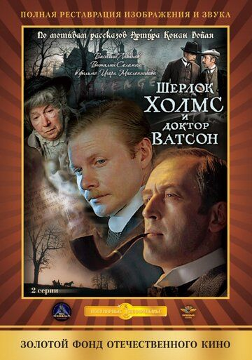 Шерлок Холмс и доктор Ватсон: Кровавая надпись 1979 смотреть онлайн бесплатно