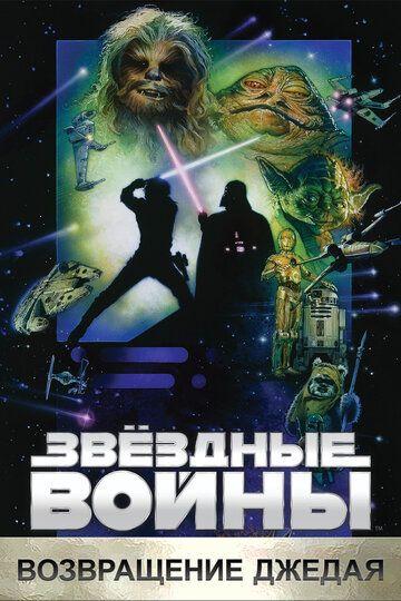 Звёздные войны: Эпизод 6 – Возвращение Джедая 1983 смотреть онлайн бесплатно