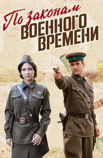 Сериал По законам военного времени смотреть онлайн бесплатно все серии