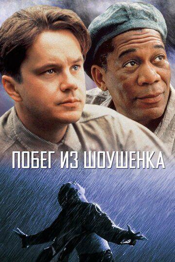 Побег из Шоушенка 1994 смотреть онлайн бесплатно
