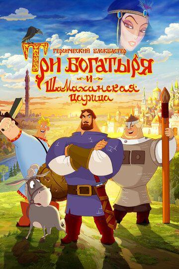 Три богатыря и Шамаханская царица 2010 смотреть онлайн бесплатно