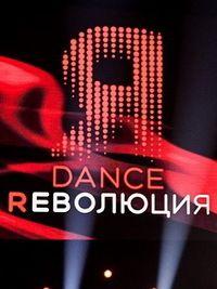 Dance Революция 2020 смотреть онлайн бесплатно
