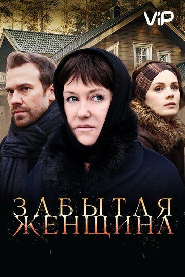 Сериал Забытая женщина смотреть онлайн бесплатно все серии
