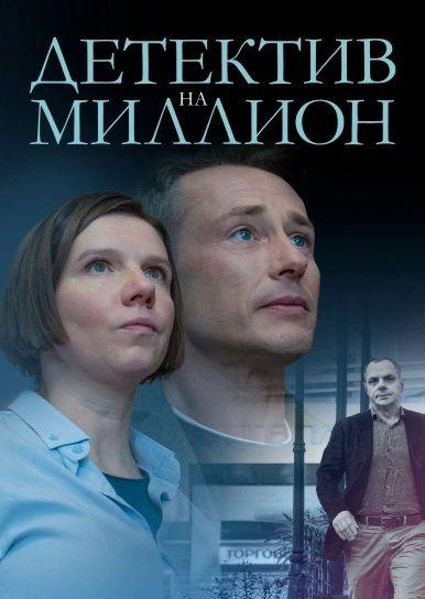 Сериал Детектив на миллион смотреть онлайн бесплатно все серии