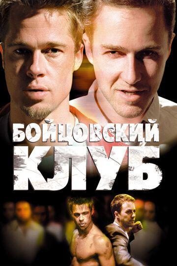 Бойцовский клуб 1999 смотреть онлайн бесплатно