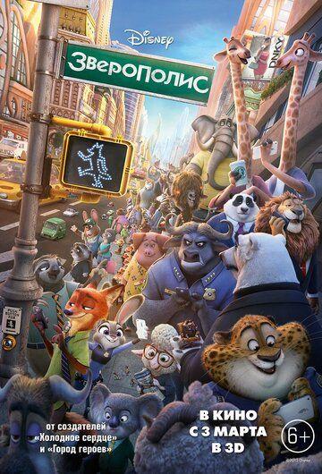 Зверополис 2016 смотреть онлайн бесплатно