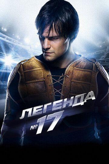Легенда №17 2012 смотреть онлайн бесплатно