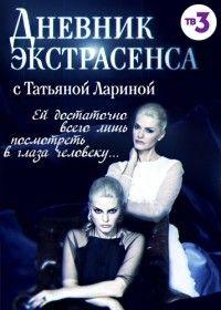 Сериал Дневник экстрасенса с Татьяной Лариной смотреть онлайн бесплатно все серии