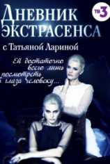 Дневник экстрасенса с Татьяной Лариной